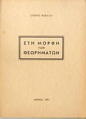 Στη Μορφή των Θεωρημάτων (1951)
